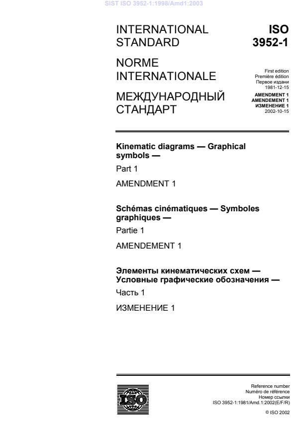 ISO 3952-1:1998/Amd1:2003