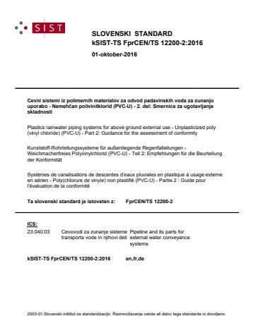 kSIST-TS FprCEN/TS 12200-2:2016