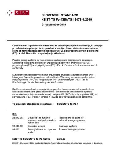 kSIST-TS FprCEN/TS 13476-4:2019