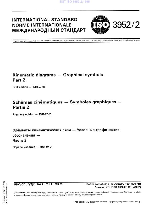 ISO 3952-2:1995