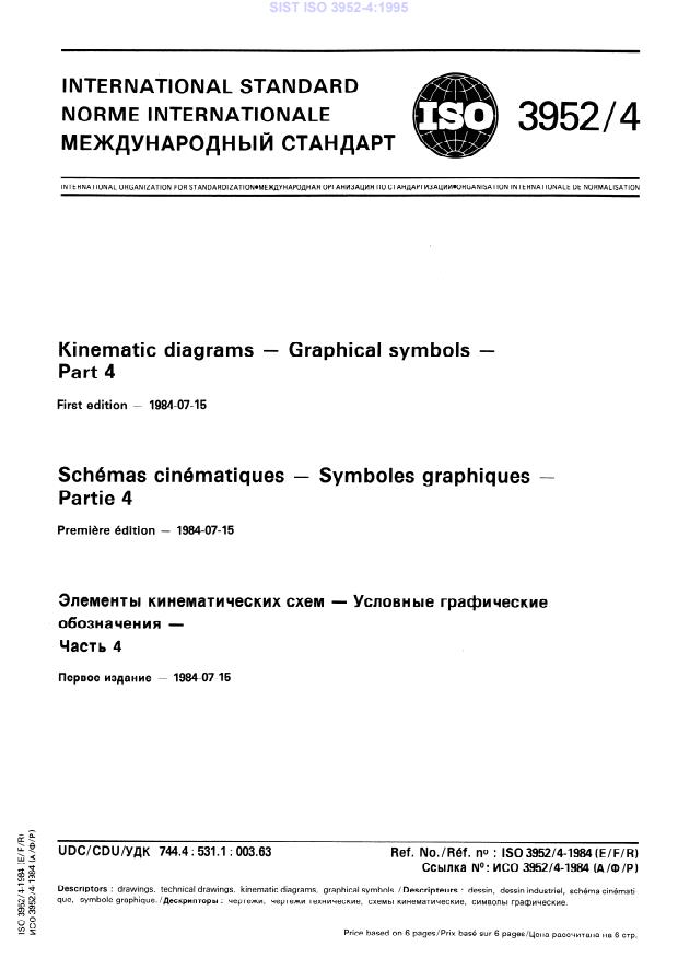 ISO 3952-4:1995